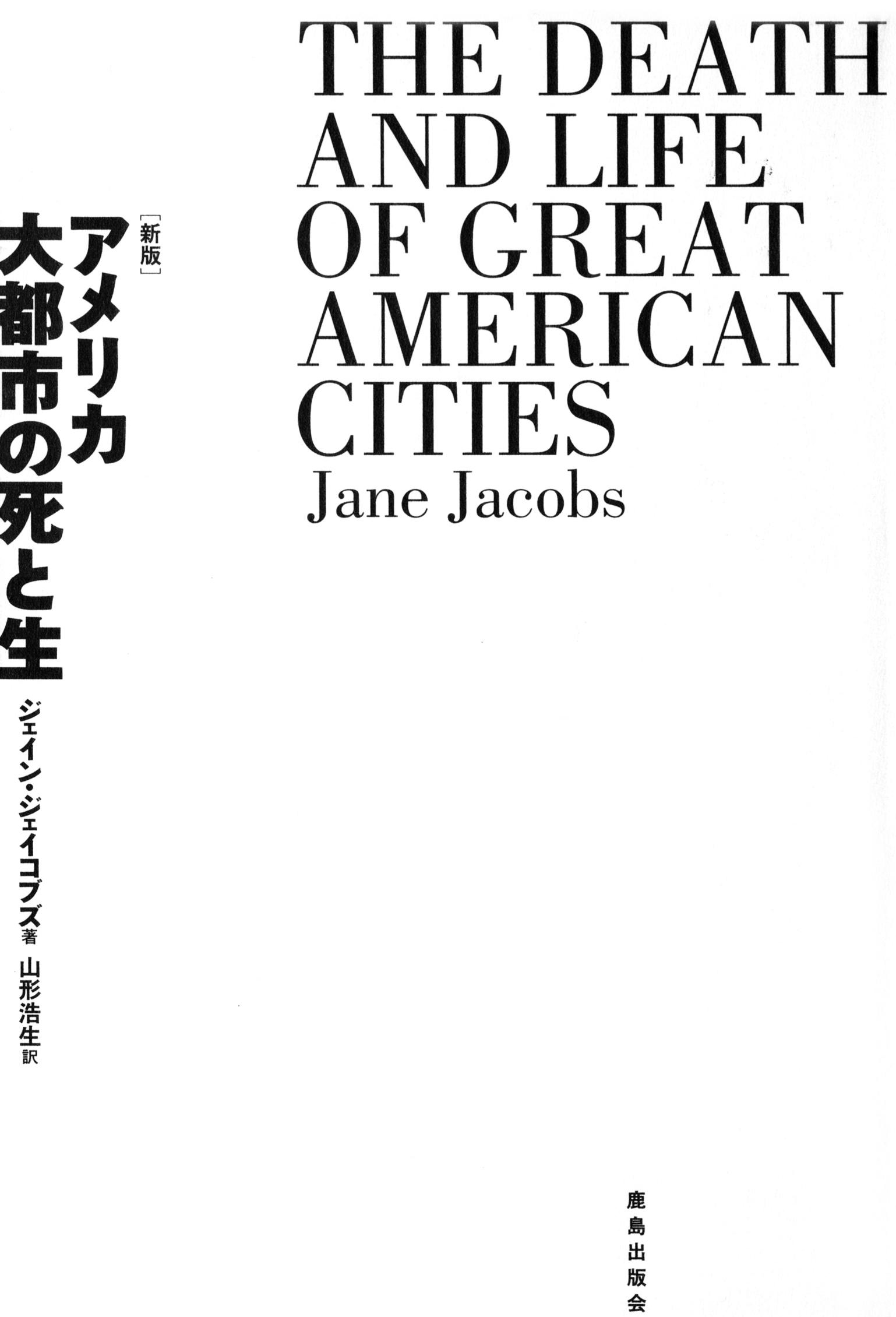 『アメリカ大都市の死と生』ジェィン・ジェイコブス