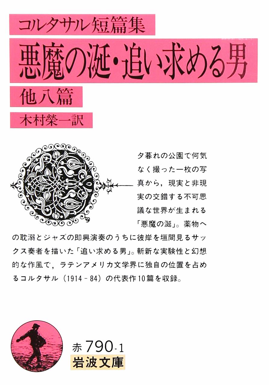 『悪魔の涎』含む邦訳短編集